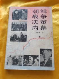 朝鲜战争决策内幕