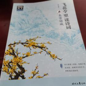 图说天下 文化中国 飞花令里读诗词冬