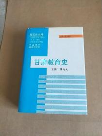 甘肃教育史