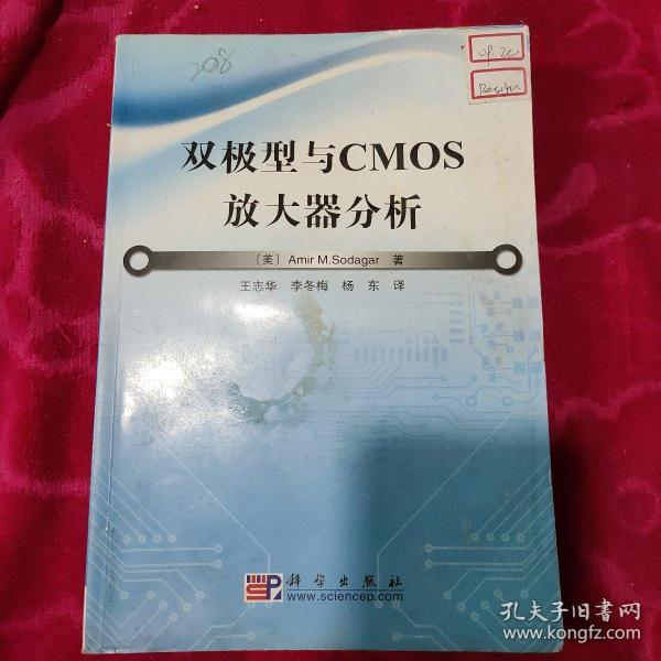 双极型与CMOS放大器分析(16开)