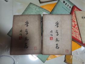 季鸾文存第一册 第二册
