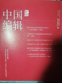 中国编辑(2020-4)总第124期