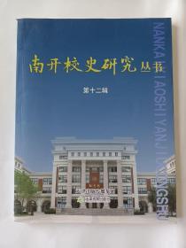 南开校史研究丛书(第12辑)
