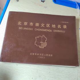 北京市崇文区地名录