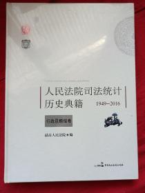 人民法院司法统计历史典籍 1949-2016 行政及赔偿券(未开封)