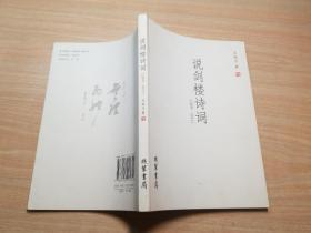说剑楼诗词(2009-2011)