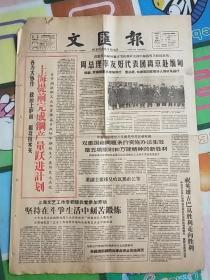 文汇报1960年12月31日