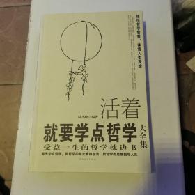 活着就要学点哲学大全集:受益一生的哲学枕边书(货号A5780)