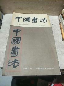 中国书法,总第2、3辑。。
