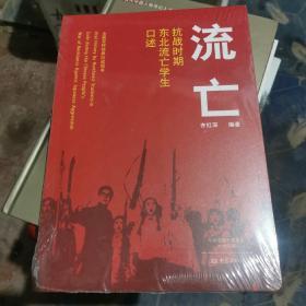 流亡——抗战时期东北流亡学生口述
