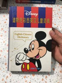 迪斯尼彩图英汉儿童词典【正版书籍 内页干净】