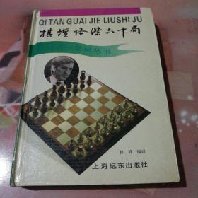 林峰国际象棋丛书 :棋坛怪杰六十局