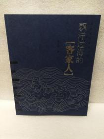 客家文化研究丛书:飘洋过海的客家人