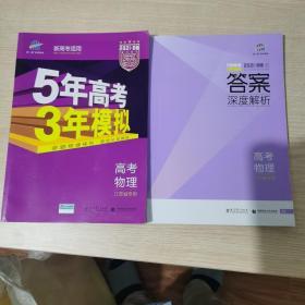 5年高考3年模拟 2021高考物理(B版 江苏专用)