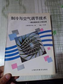 制冷与空气调节技术:理论基础及工程应用(侧面有字迹)