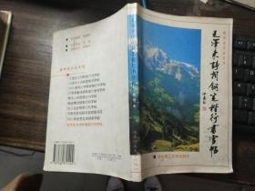 毛泽东诗词钢笔楷行书字帖