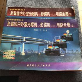 新编国内外激光唱机(CD)影碟机(VCD、LD)电路全集(上下)