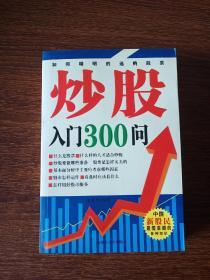 炒股  入门300问