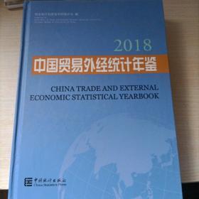 中国贸易外经统计年鉴2018