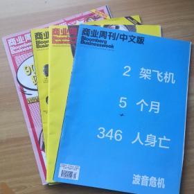 商业周刊/中文版2019年5.9.15.16共四册合售