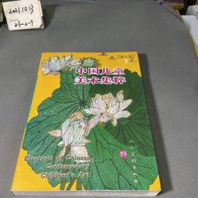 中国儿童美术集粹. 第8卷