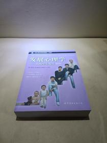 发展心理学:人的毕生发展(第6版)