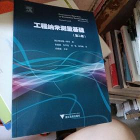 工程纳米测量基础(第二版)(引进版)