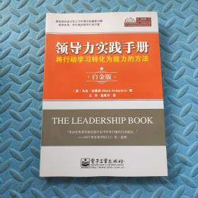 领导力实践手册:将行动学习转化为能力的方法(白金版)