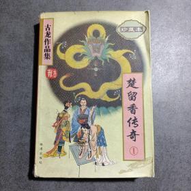 楚留香传奇(一)