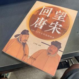 回望唐宋618-1279年的逸闻轶事--{b1642550000190293}