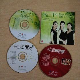 音乐光盘  黑鸭子伴你二十年(全新专辑1,2. 情歌专辑)(三碟。裸盘)