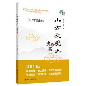 小古文观止(提高篇) 姜广平 南京大学出版社9787305231704正版全新图书籍Book