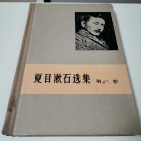 夏目漱石选集(第二卷布脊精装本)〈1958年北京初版发行〉