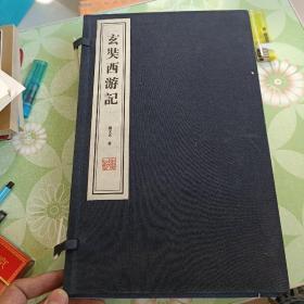 玄奘西游记(套装全2册)