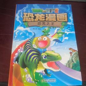 植物大战僵尸2·恐龙漫画 恐龙之王