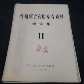 石蜡综合利用参考资料译文集(六本合售)