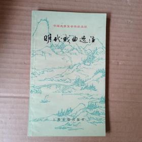 中国古典文学作品选读   明代戏曲选注