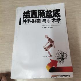 结直肠盆底外科解剖与手术学(复印版)