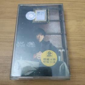 光良—光芒—专辑—正版磁带—无歌词(只发快递)