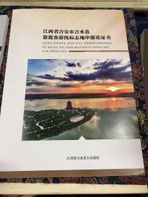 江西省吉安市吉水县徐霞客游线标志地申报论证书  大16开127页