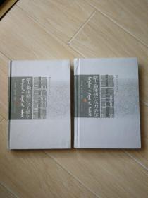 蒙古贞文化大系:蒙古勒津胡仁乌力格尔(全2册)蒙汉对照