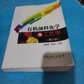 有机颜料化学及工艺学(第三版)