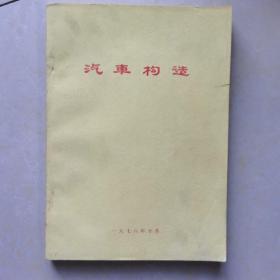 汽车构造(1976年,有毛主席题词,有解放CA-10B、北京BJ-212、跃进NJ-230等老车爷车的内容)