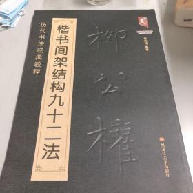 书法系列丛书 历代书法经典教程:柳公权楷书间架结构九十二法