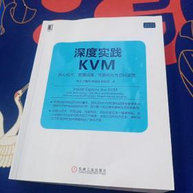 深度实践KVM:核心技术、管理运维、性能优化与项目实施