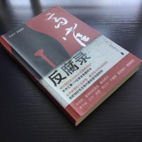 高官反腐录 作者签名本