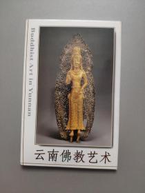 明信片:云南佛教艺术(一函10枚)