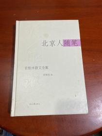 张恨水散文全集:北京人随笔