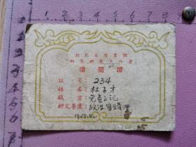 老借阅证:湖北省图书馆科学研究工作者借阅证(杜子才、1959年)