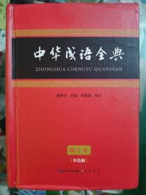 中华成语全典(修订版)
